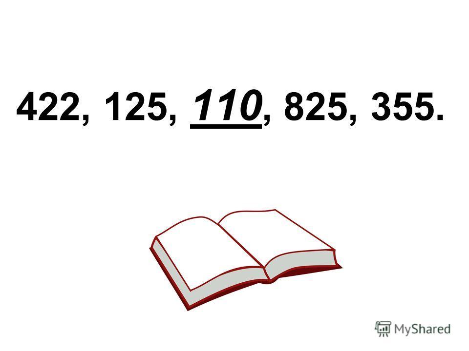422, 125, 110, 825, 355.