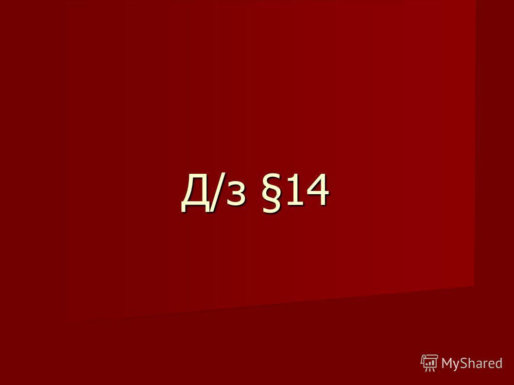 Д/з §14