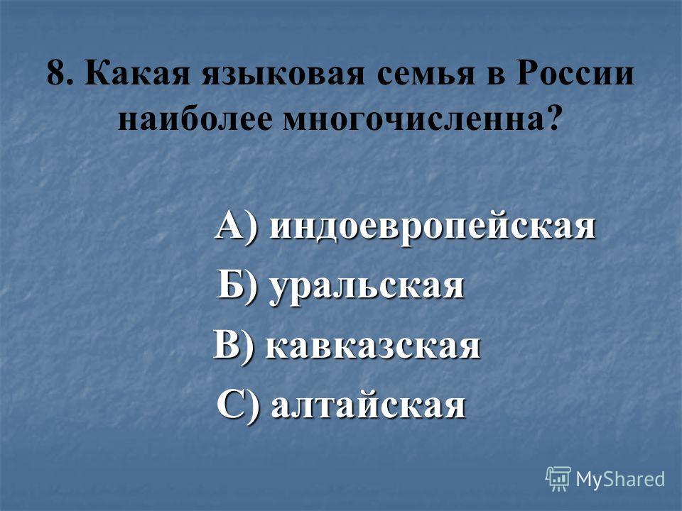 Презентация на тему Контрольная работа по теме Население России  9 8