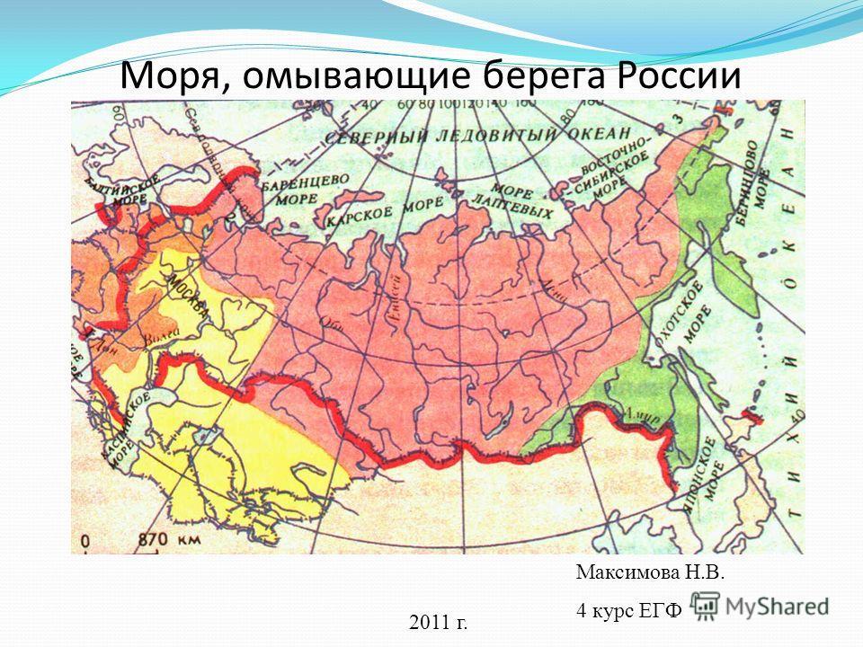 Моря, омывающие берега России 2011 г. Максимова Н.В. 4 курс ЕГФ