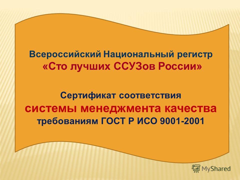 Всероссийский Национальный регистр «Сто лучших ССУЗов России» Сертификат соответствия системы менеджмента качества требованиям ГОСТ Р ИСО 9001-2001