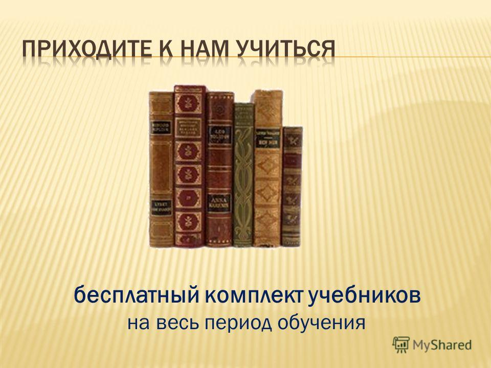 бесплатный комплект учебников на весь период обучения