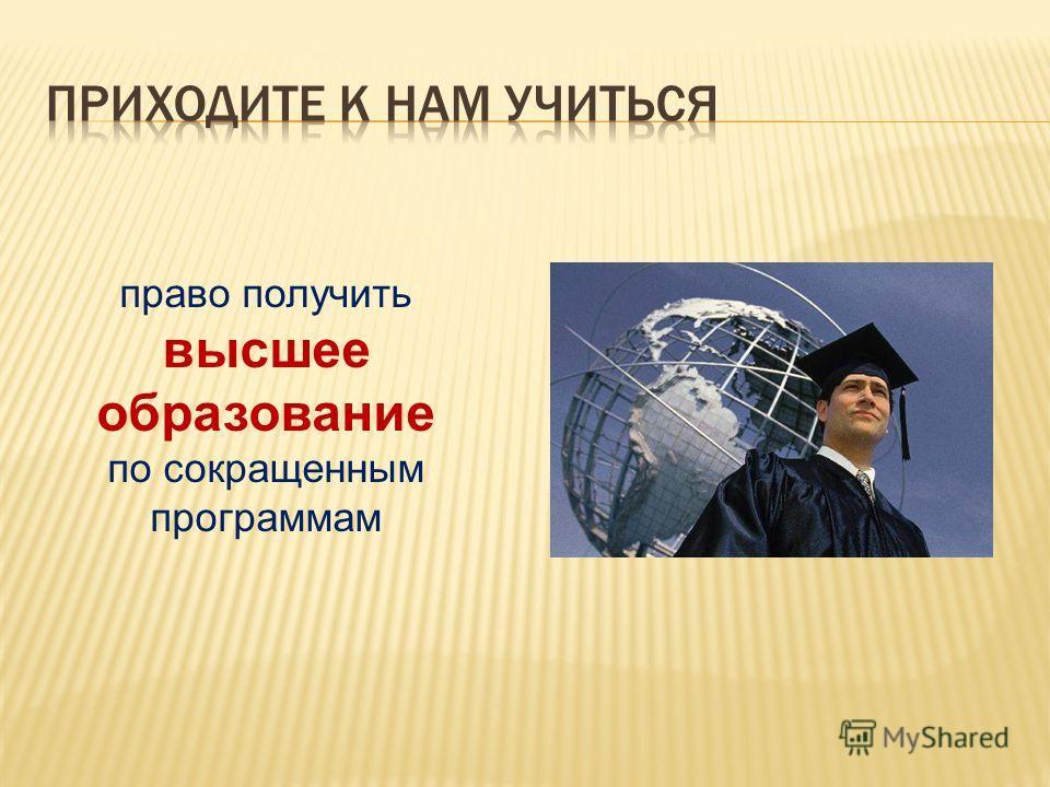 право получить высшее образование по сокращенным программам
