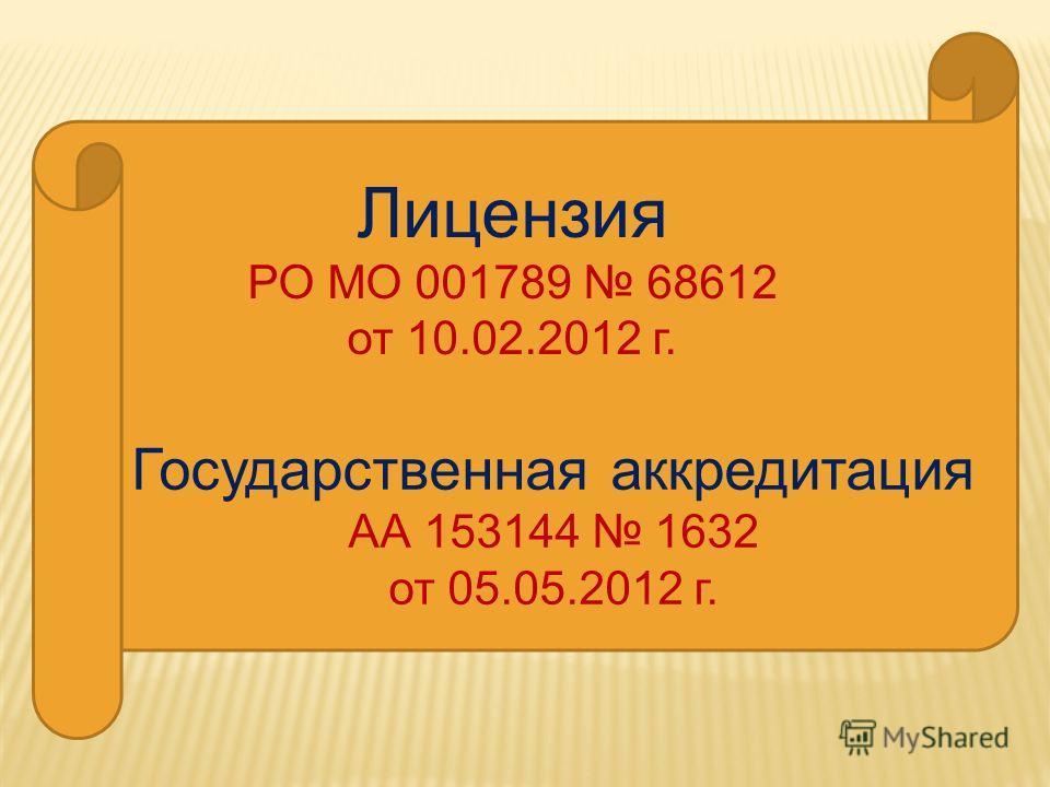 Государственная аккредитация АА 153144 1632 от 05.05.2012 г. Лицензия РО МО 001789 68612 от 10.02.2012 г.