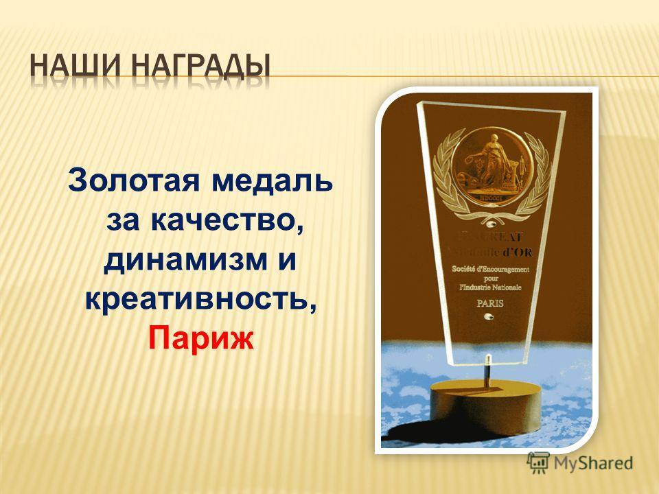 Золотая медаль за качество, динамизм и креативность, Париж
