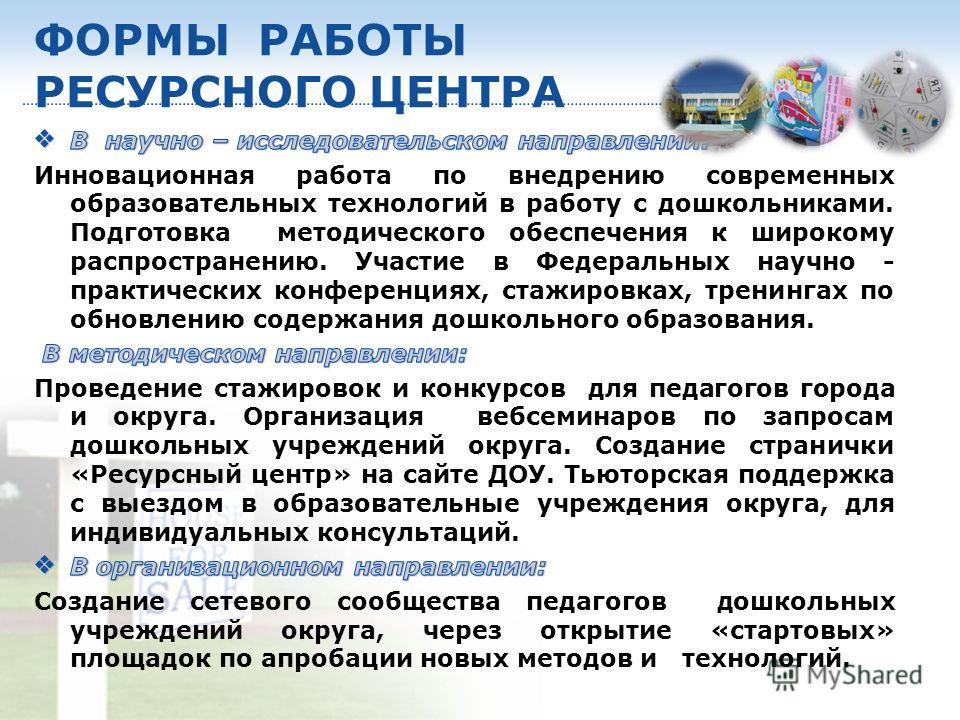 ФОРМЫ РАБОТЫ РЕСУРСНОГО ЦЕНТРА