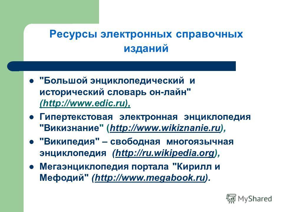 Ресурсы электронных справочных изданий