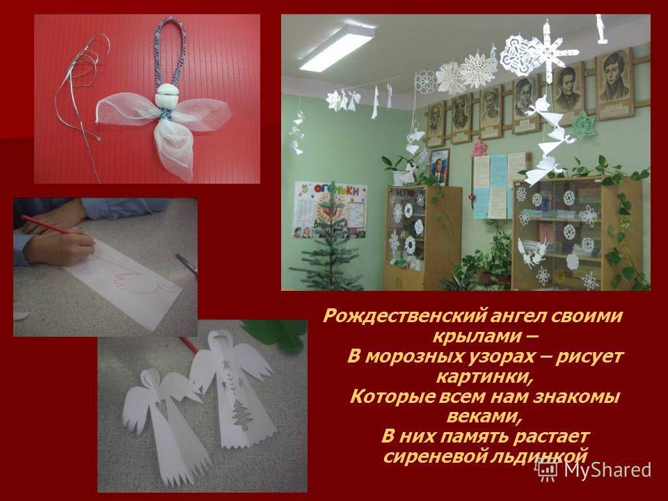 Рождественский ангел своими крылами – В морозных узорах – рисует картинки, Которые всем нам знакомы веками, В них память растает сиреневой льдинкой