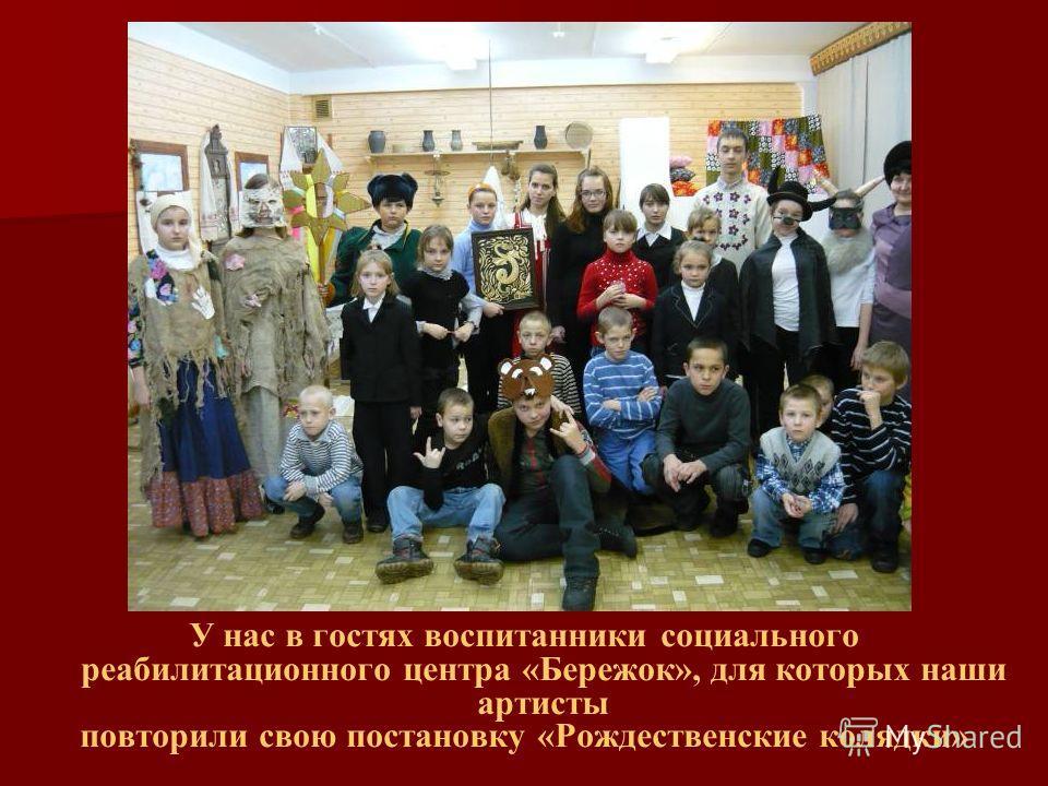 У нас в гостях воспитанники социального реабилитационного центра «Бережок», для которых наши артисты повторили свою постановку «Рождественские колядки»