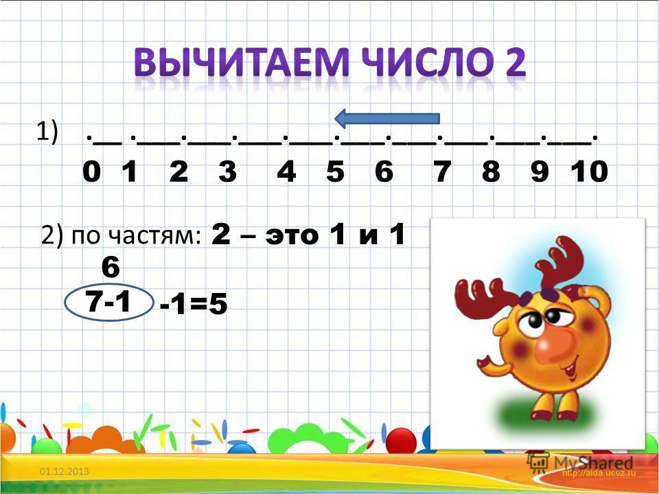 01.12.20135 1).__.___.___.___.___.___.___.___.___.___. 0 1 2 3 4 5 6 7 8 9 10 2) по частям: -1=5 7-1 6 2 – это 1 и 1
