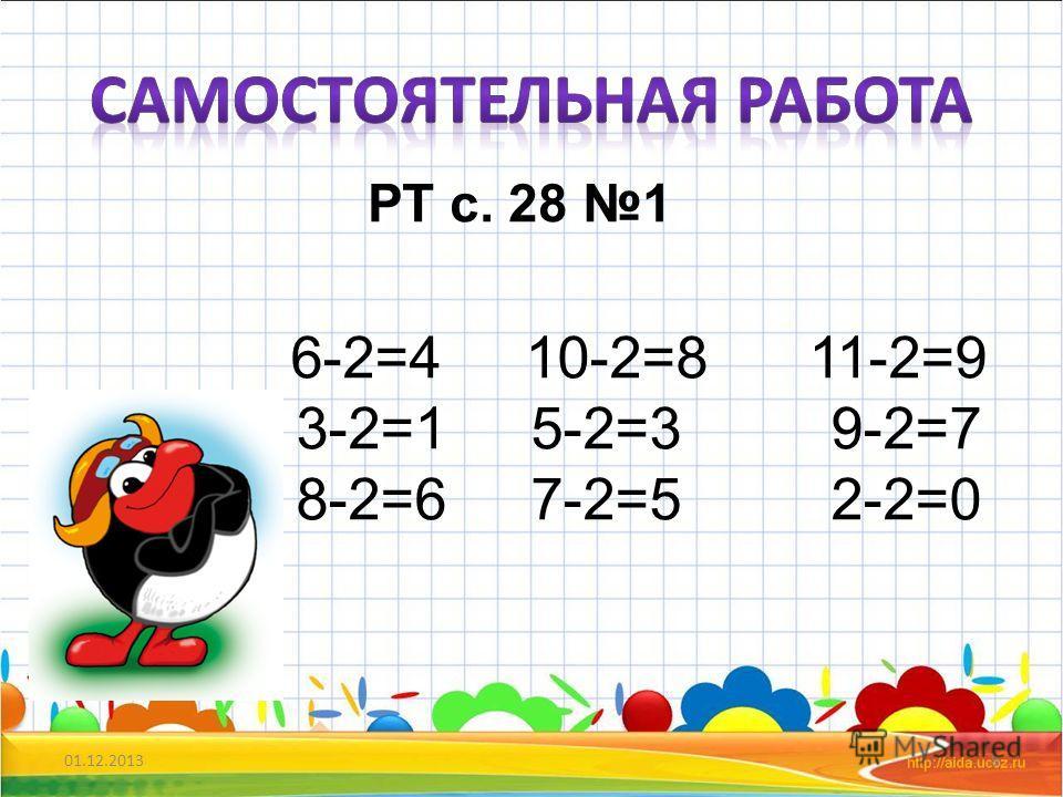 01.12.20138 РТ с. 28 1 6-2=4 10-2=8 11-2=9 3-2=1 5-2=3 9-2=7 8-2=6 7-2=5 2-2=0