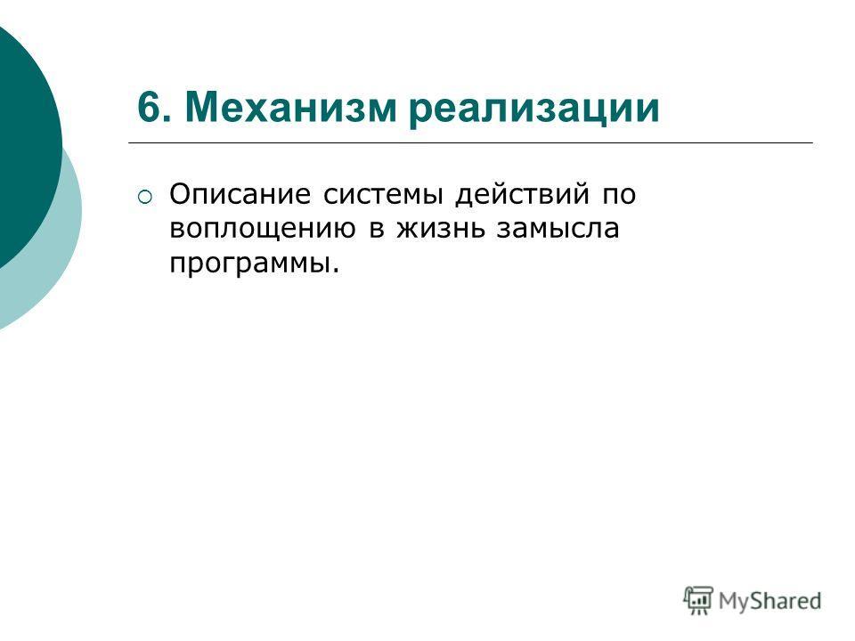 6. Механизм реализации Описание системы действий по воплощению в жизнь замысла программы.