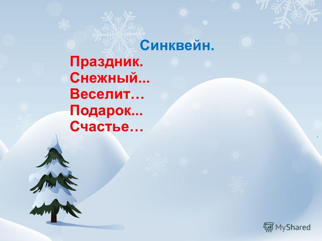 Синквейн. Праздник. Снежный... Веселит… Подарок... Счастье…