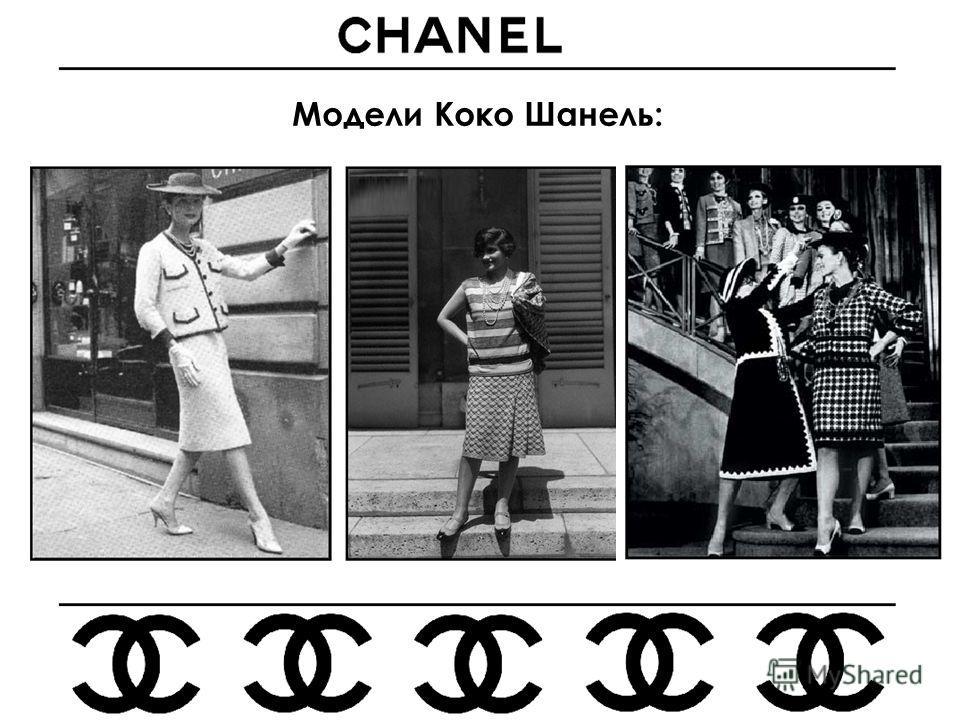 Модели Коко Шанель: