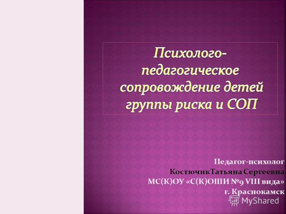 Педагог-психолог Костючик Татьяна Сергеевна МС(К)ОУ «С(К)ОШИ 9 VIII вида» г. Краснокамск