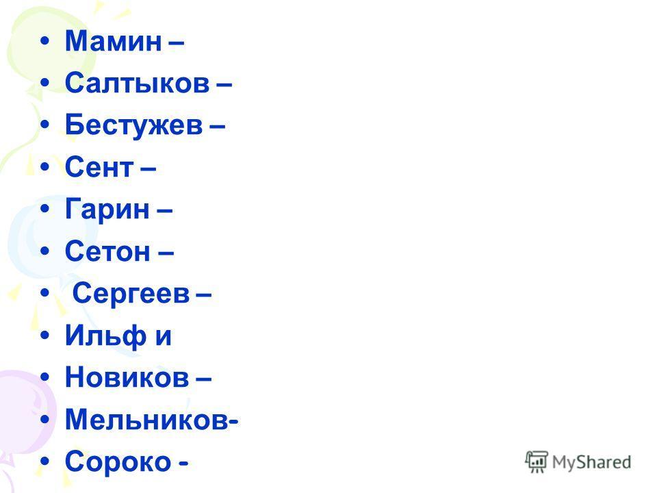 Мамин – Салтыков – Бестужев – Сент – Гарин – Сетон – Сергеев – Ильф и Новиков – Мельников - Сороко -