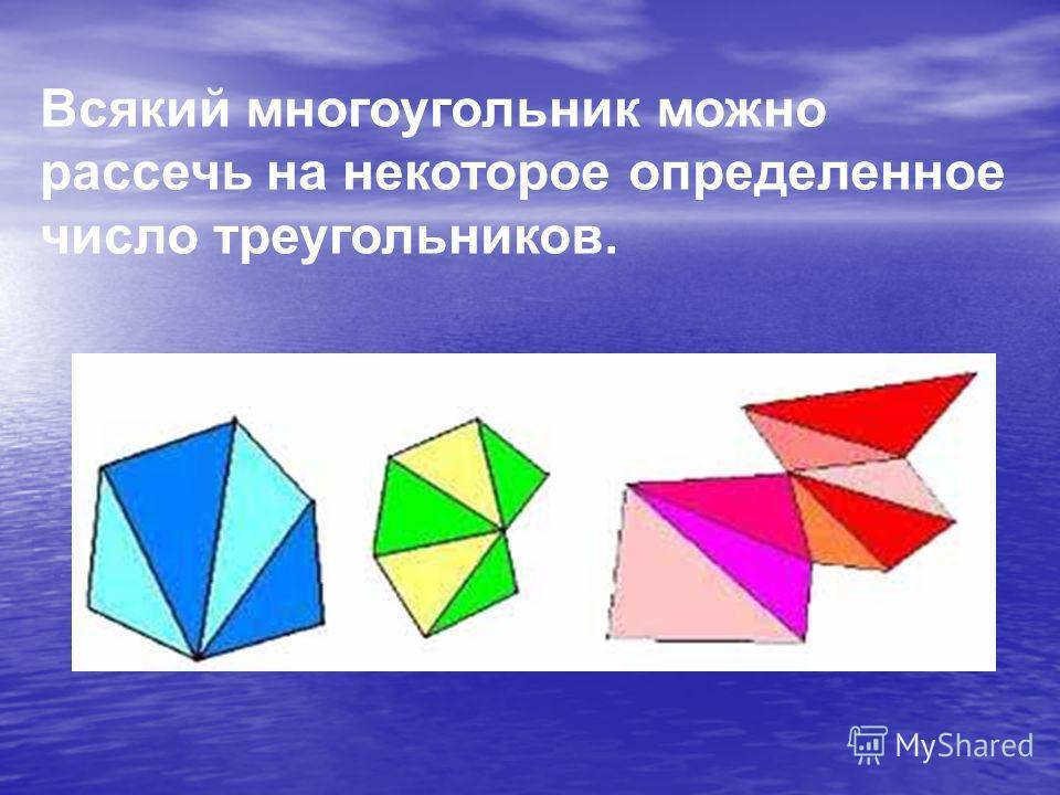Всякий многоугольник можно рассечь на некоторое определенное число треугольников.