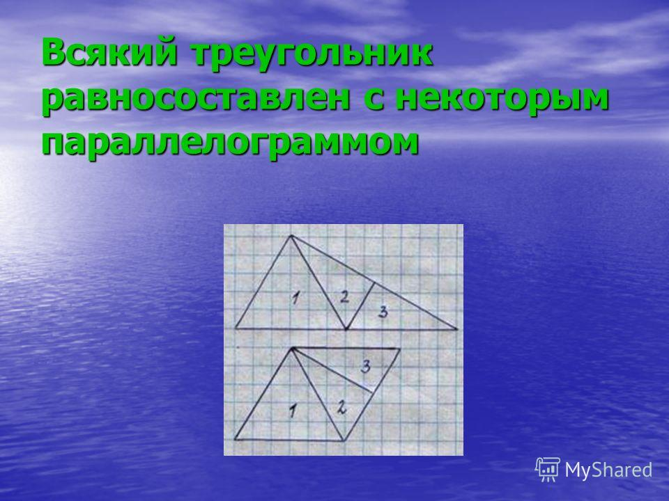 Всякий треугольник равносоставлен с некоторым параллелограммом
