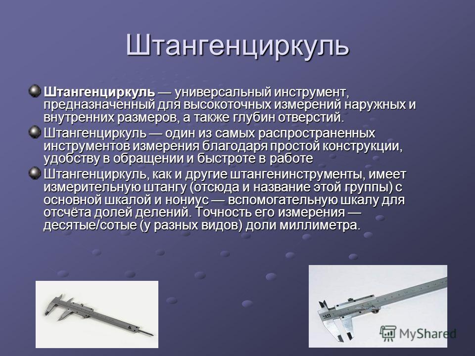 Штангенциркуль Штангенциркуль универсальный инструмент, предназначенный для высокоточных измерений наружных и внутренних размеров, а также глубин отверстий. Штангенциркуль один из самых распространенных инструментов измерения благодаря простой констр