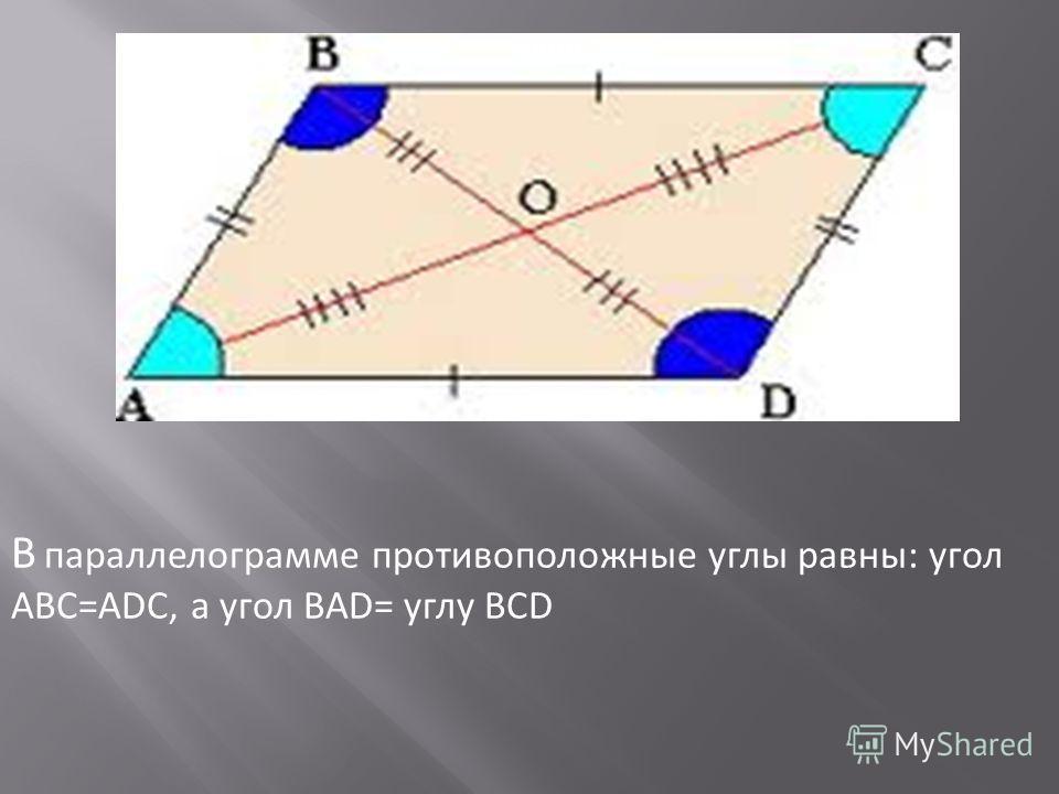 В параллелограмме противоположные углы равны: угол АВС=АDC, а угол ВАD= углу BCD