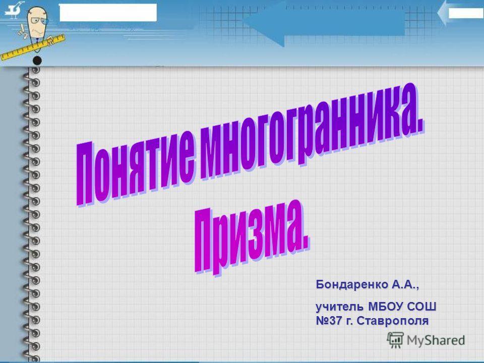 Бондаренко А.А., учитель МБОУ СОШ 37 г. Ставрополя