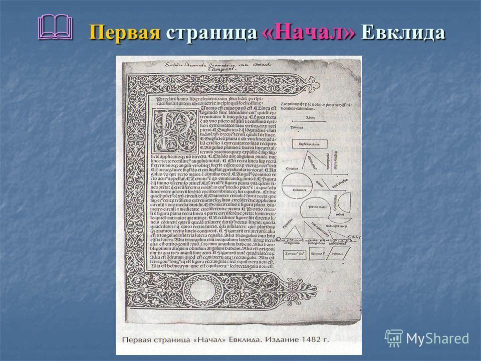 П Первая страница «Начал» Евклида