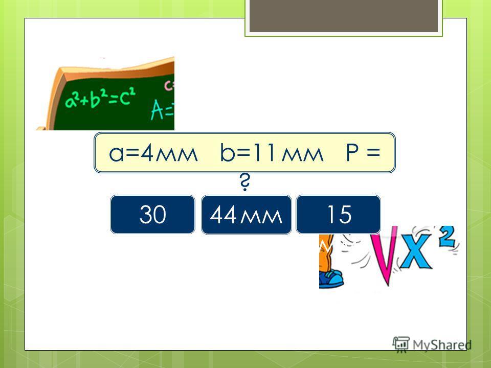 30 мм 44 мм 15 мм a=4 мм b=11 мм P = ?