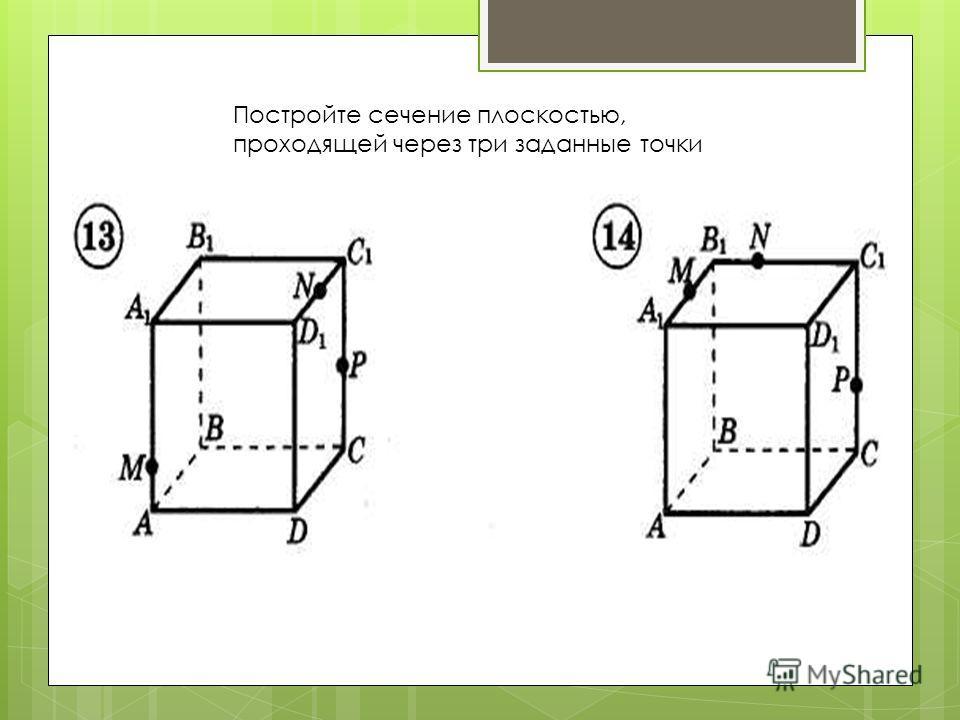 Постройте сечение плоскостью, проходящей через три заданные точки