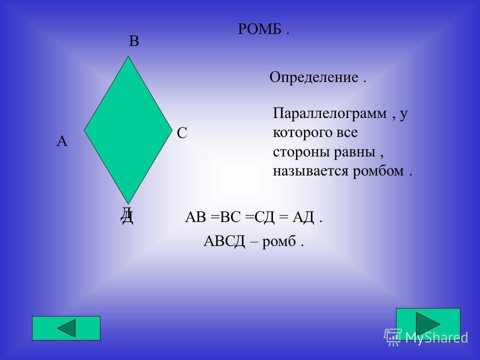 РОМБ. А В С Д Д Определение. Параллелограмм, у которого все стороны равны, называется ромбом. АВ =ВС =СД = АД. АВСД – ромб.