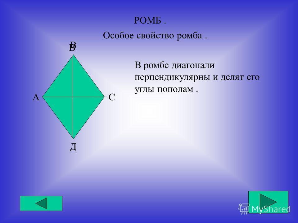 РОМБ. Особое свойство ромба. А В В С Д В ромбе диагонали перпендикулярны и делят его углы пополам.