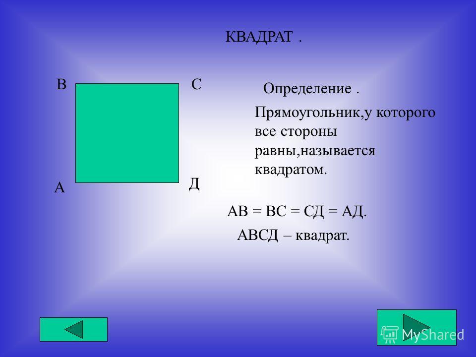 КВАДРАТ. А ВС Д Определение. Прямоугольник,у которого все стороны равны,называется квадратом. АВ = ВС = СД = АД. АВСД – квадрат.