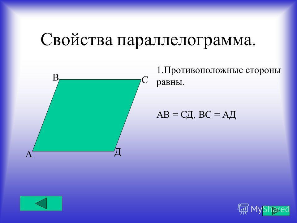 Свойства параллелограмма. А В С Д 1.Противоположные стороны равны. АВ = СД, ВС = АД