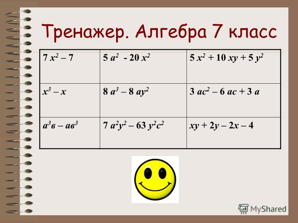 Тренажер. 6 класс. -5 + 8 -5 – 8 5 + (-8) 5 – 8 10 + (-12) -10 + (-12) -10 + 12 -10 – 12 7 + (-9) -7 - 9 -7 + 9 2 + (-5) -2 + 5 -2 + (-5) -2 - 5 4 – 8 10 + (-2) -6 + 9 1 – 2 -3 - 3 -3 + 3 3 + (-3) 5 – 6 -5 + 6 -2 - 5 8 + (-10) -8 + (-10) -6 – 3 0 – 3