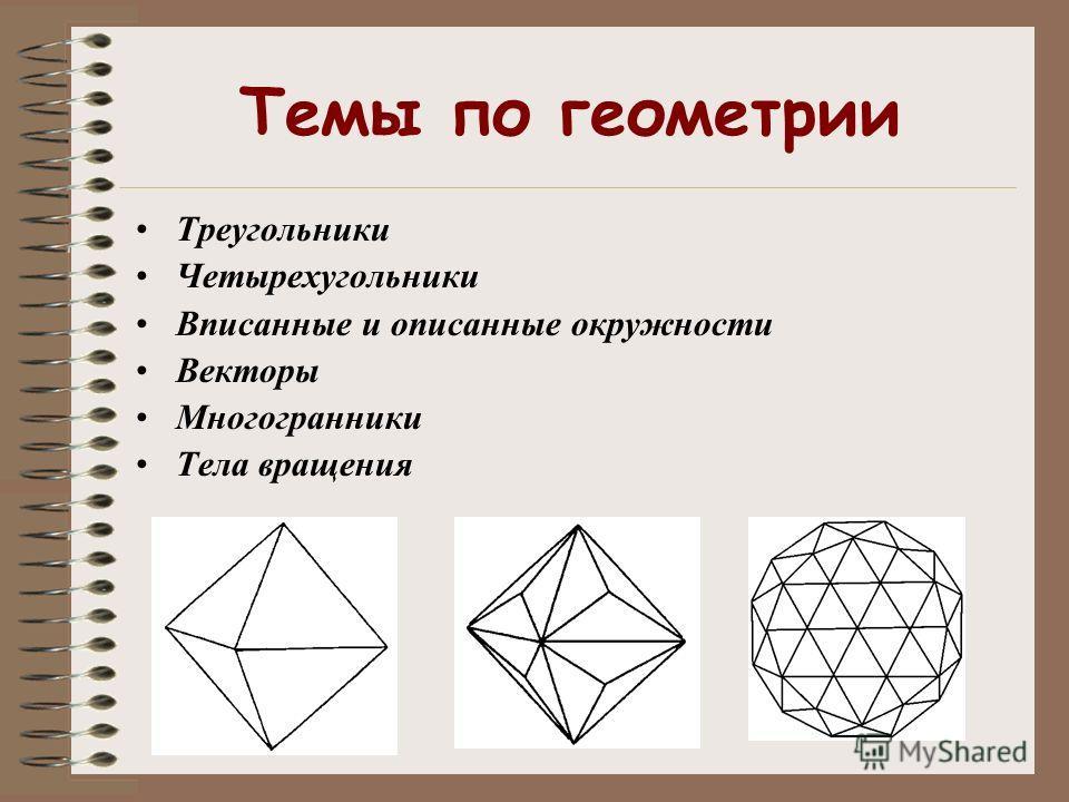 практикум наглядная геометрия 7 9 бобровская гдз