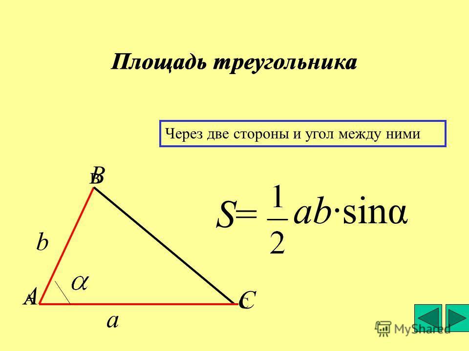 Площадь треугольника A B C Через сторону и высоту, проведенную к ней ah a a h