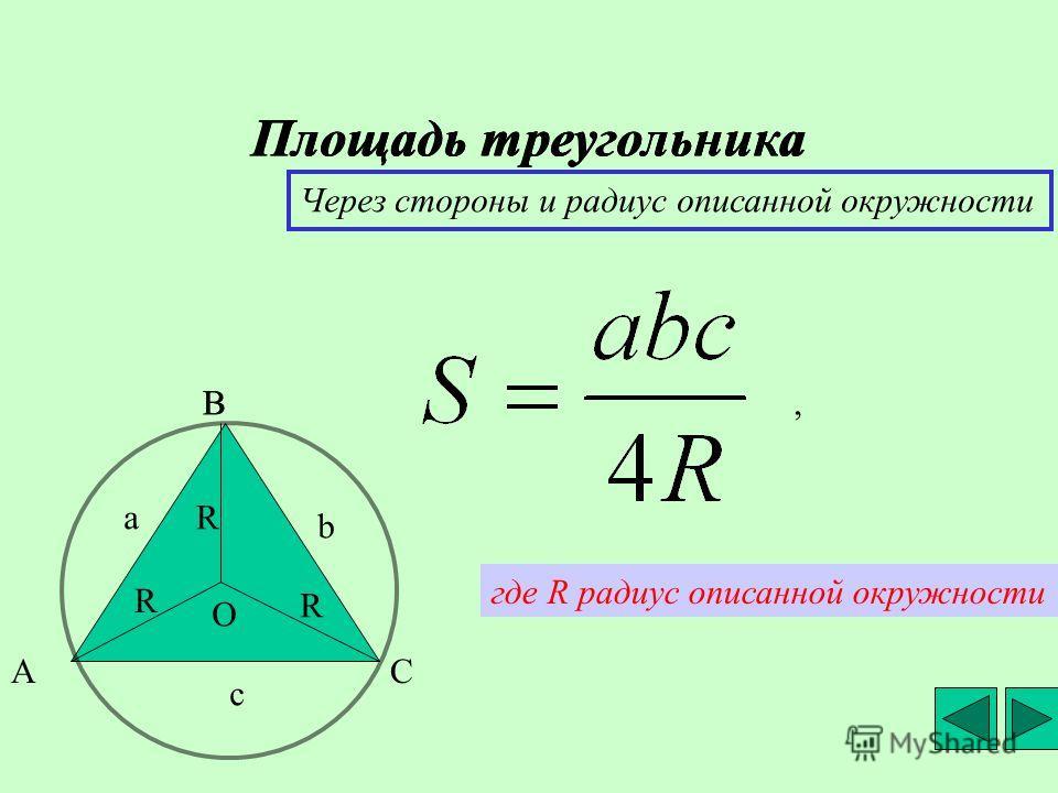 Площадь Треугольника Презентация