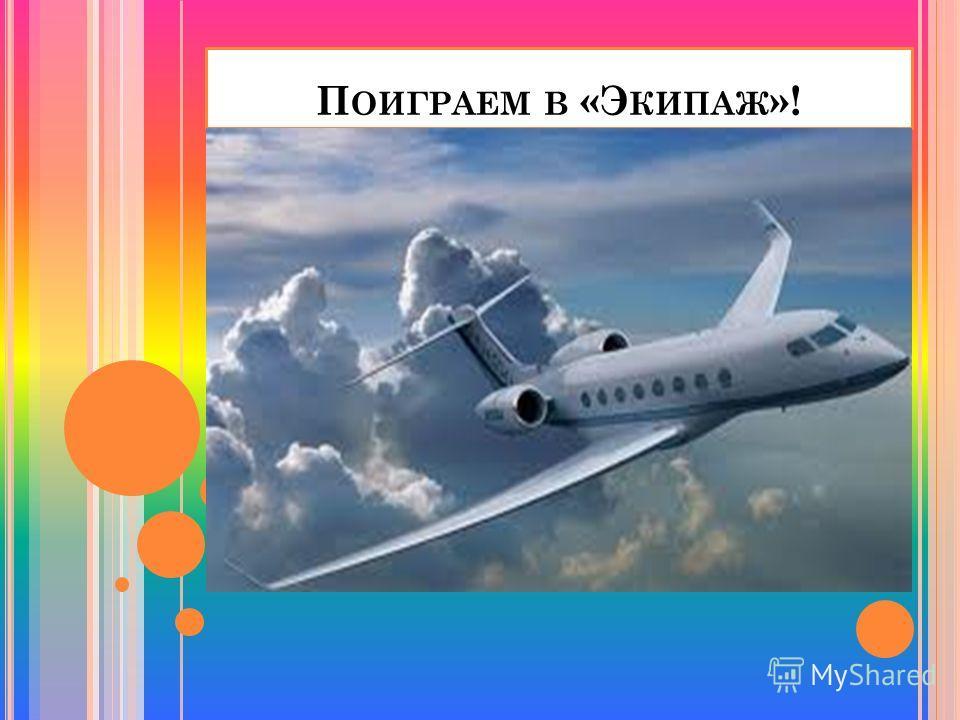 П ОИГРАЕМ В «Э КИПАЖ »!