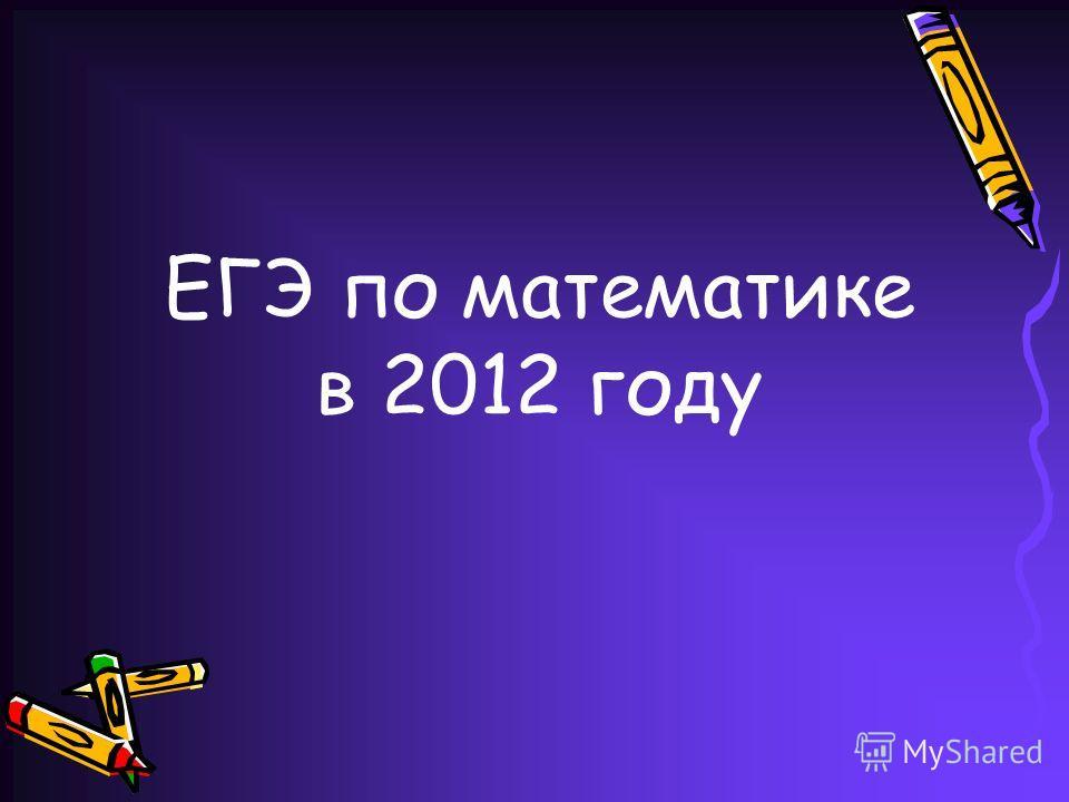 ЕГЭ по математике в 2012 году