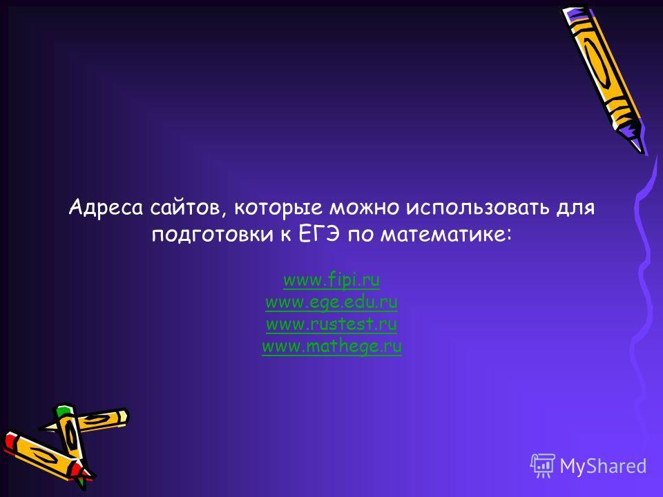 Адреса сайтов, которые можно использовать для подготовки к ЕГЭ по математике: www.fipi.ru www.ege.edu.ru www.rustest.ru www.mathege.ru www.fipi.ru www.ege.edu.ru www.rustest.ru www.mathege.ru
