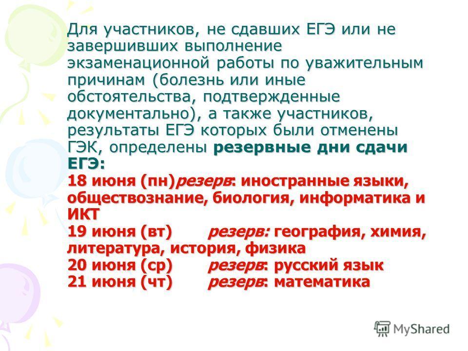 Для участников, не сдавших ЕГЭ или не завершивших выполнение экзаменационной работы по уважительным причинам (болезнь или иные обстоятельства, подтвержденные документально), а также участников, результаты ЕГЭ которых были отменены ГЭК, определены рез