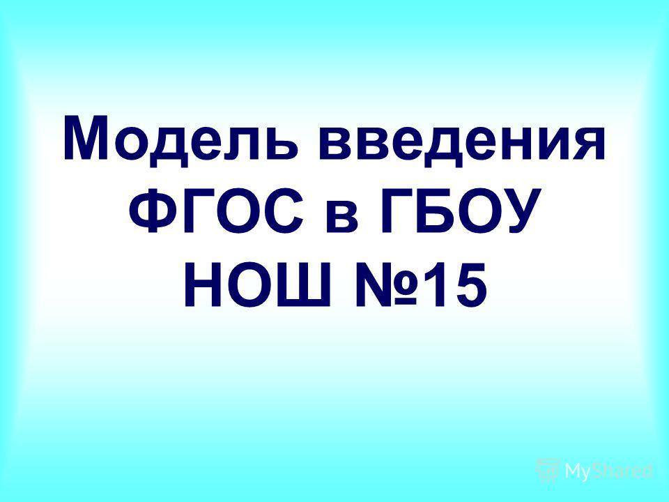 Модель введения ФГОС в ГБОУ НОШ 15