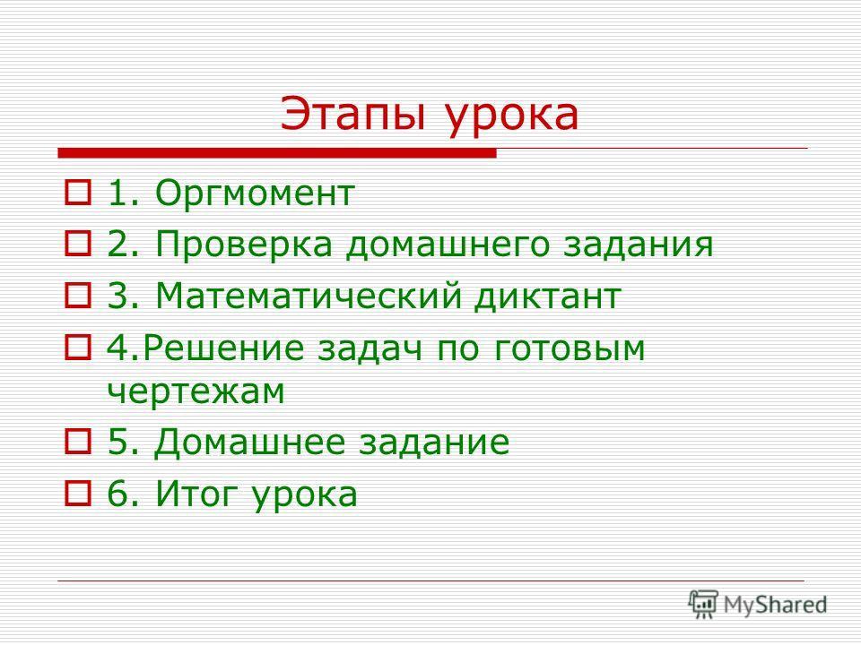 Этапы урока 1. Оргмомент 2. Проверка домашнего задания 3. Математический диктант 4.Решение задач по готовым чертежам 5. Домашнее задание 6. Итог урока