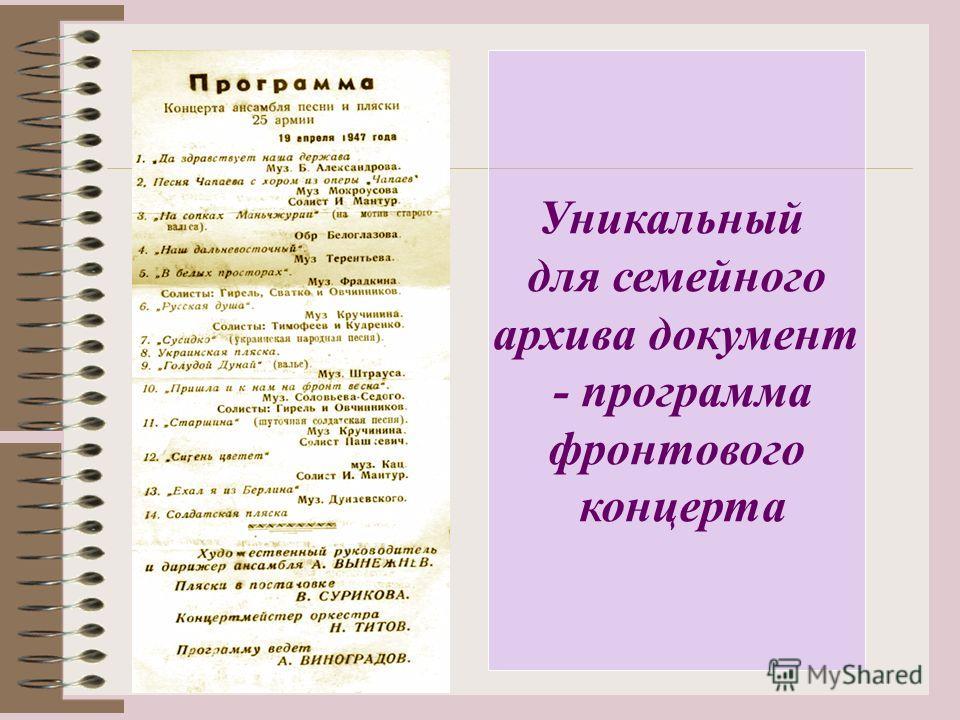 Уникальный для семейного архива документ - программа фронтового концерта