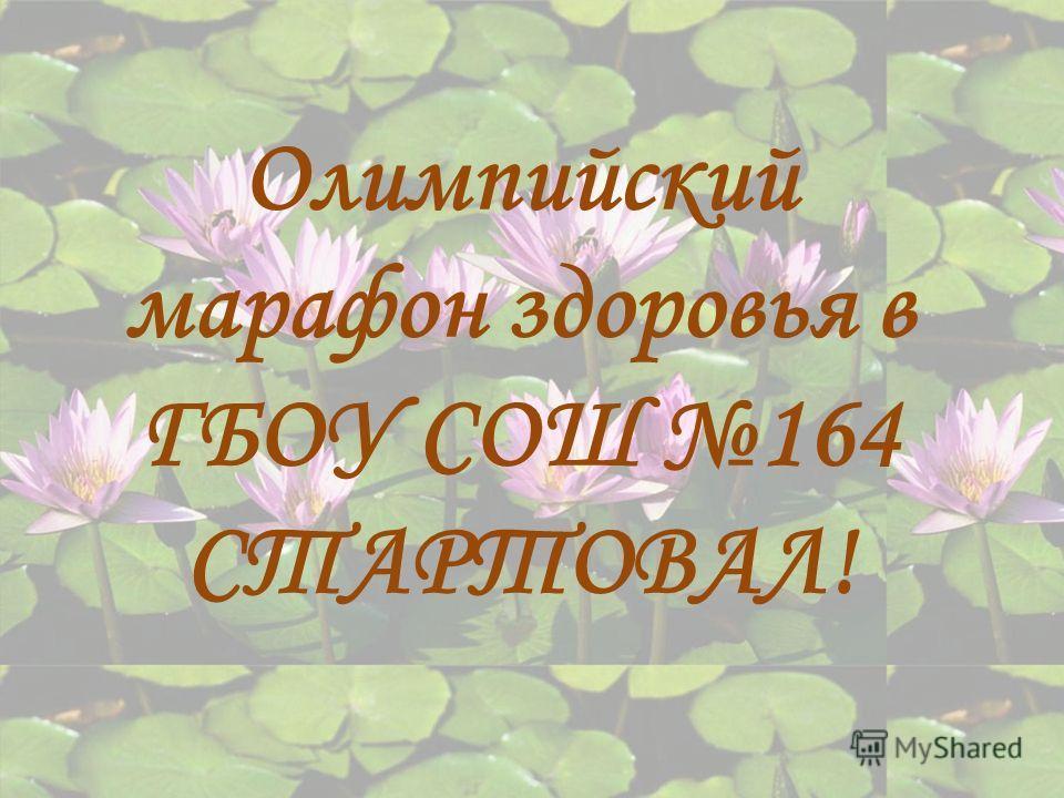 Олимпийский марафон здоровья в ГБОУ СОШ 164 СТАРТОВАЛ!