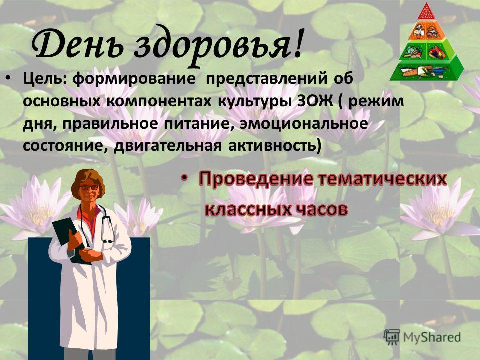 День здоровья! Цель: формирование представлений об основных компонентах культуры ЗОЖ ( режим дня, правильное питание, эмоциональное состояние, двигательная активность)