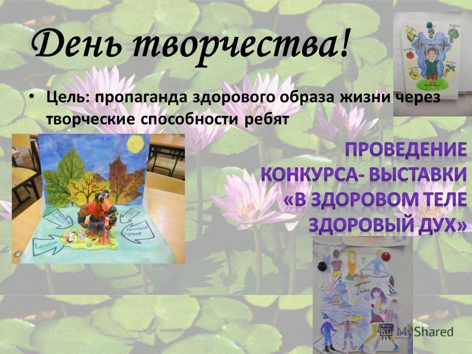 День творчества! Цель: пропаганда здорового образа жизни через творческие способности ребят
