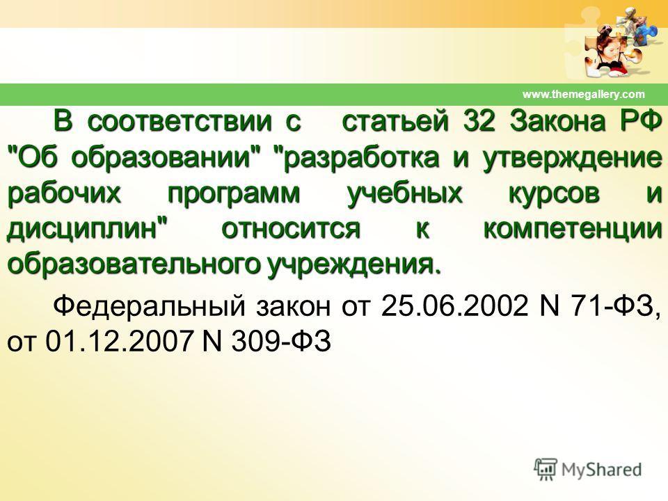 www.themegallery.com В соответствии с статьей 32 Закона РФ
