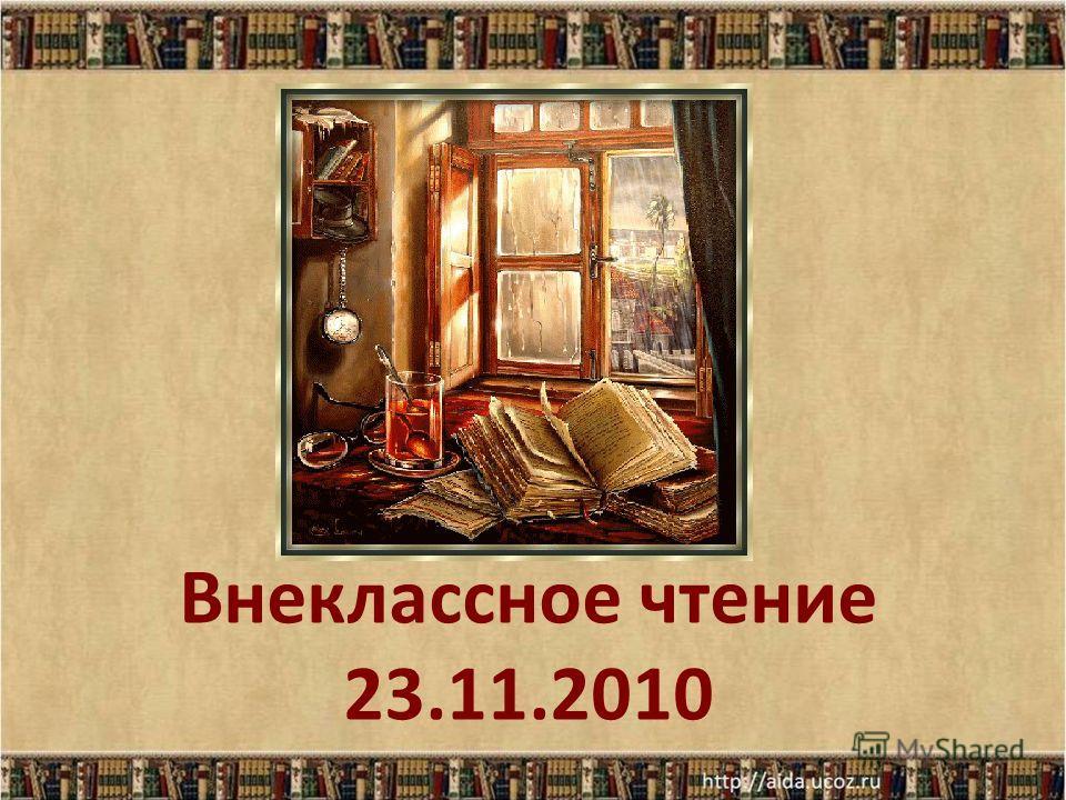 Внеклассное чтение 23.11.2010