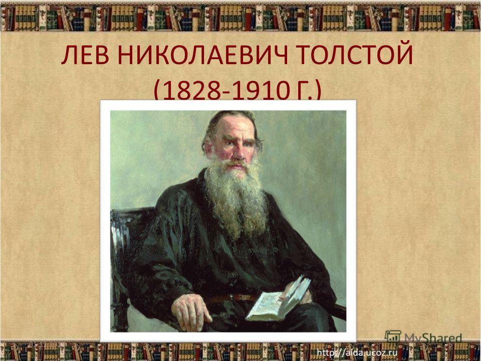 ЛЕВ НИКОЛАЕВИЧ ТОЛСТОЙ (1828-1910 Г.) 6
