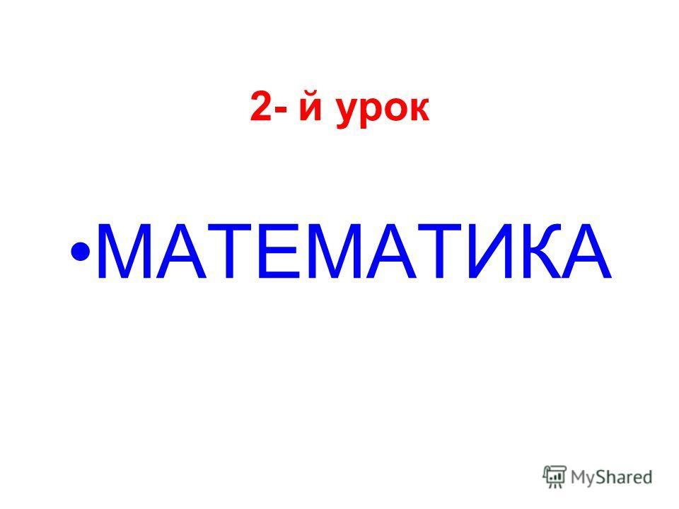 2- й урок МАТЕМАТИКА